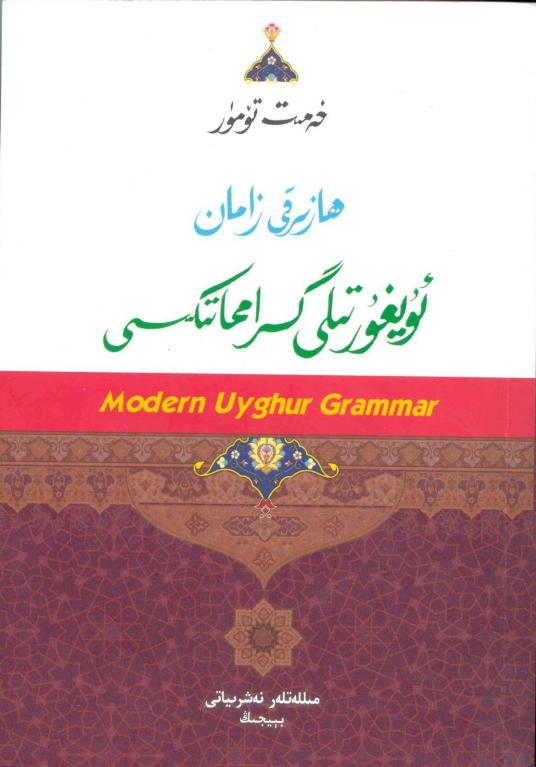 Hazirqi zaman uyghur tili - ھازىرقى زامان ئۇيغۇر تىلى گىرامماتىكىسى (خەمىت تۆمۈر)