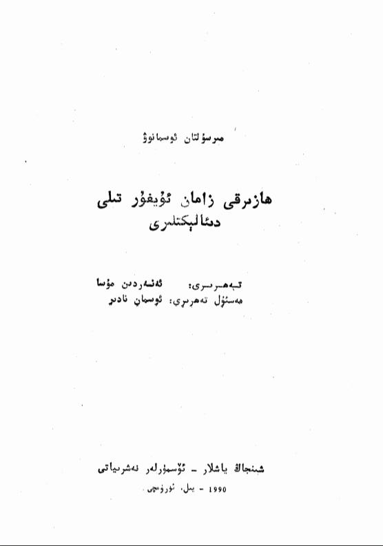 Hazirqi zaman uyghur tili diyalekitliri - ھازىرقى زامان ئۇيغۇر تىلى دىئالېكتلىرى (مىرسۇلتان ئوسمانوۋ)