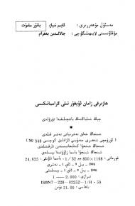 Hazirqi zaman uyghur tili girammatikisi 190x290 - ھازىرقى زامان ئۇيغۇر تىلى گىرامماتىكىسى (چېڭ شىلياڭ)
