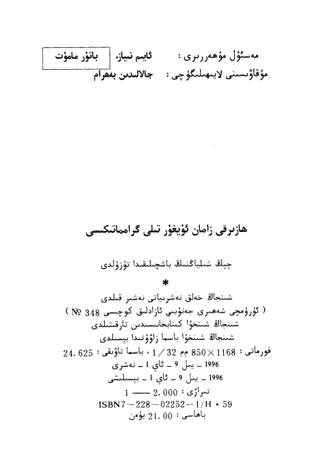 Hazirqi zaman uyghur tili girammatikisi - ھازىرقى زامان ئۇيغۇر تىلى گىرامماتىكىسى (چېڭ شىلياڭ)