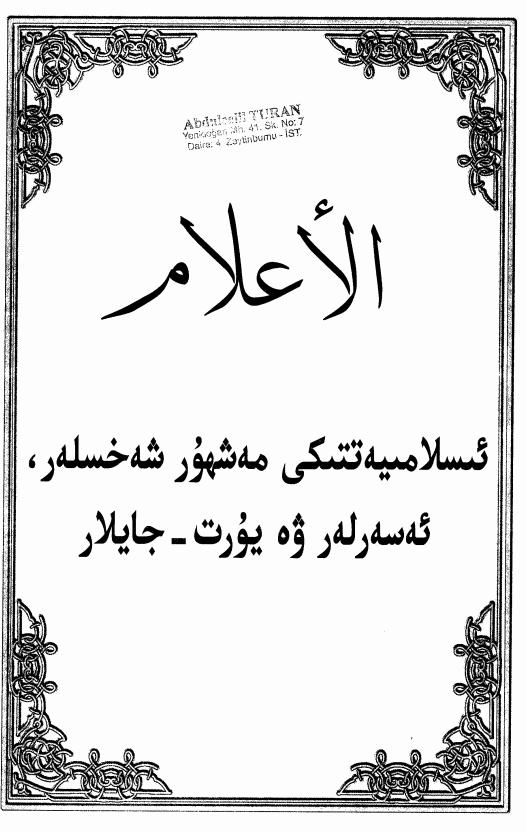Lugat elam m salih - ئىسلامىيەتتىكى مەشھۇر شەخسلەر، ئەسەرلەر ۋە يۇرت-جايلار