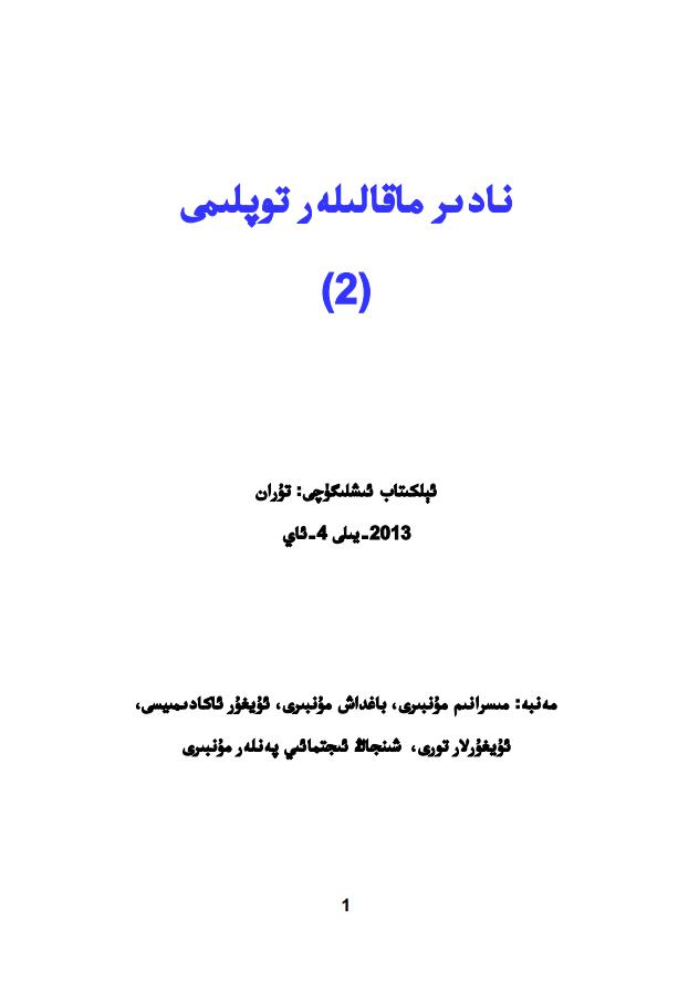 Nadir maqaliler toplimi 02 - نادىر ماقالىلەر توپلىمى (2)