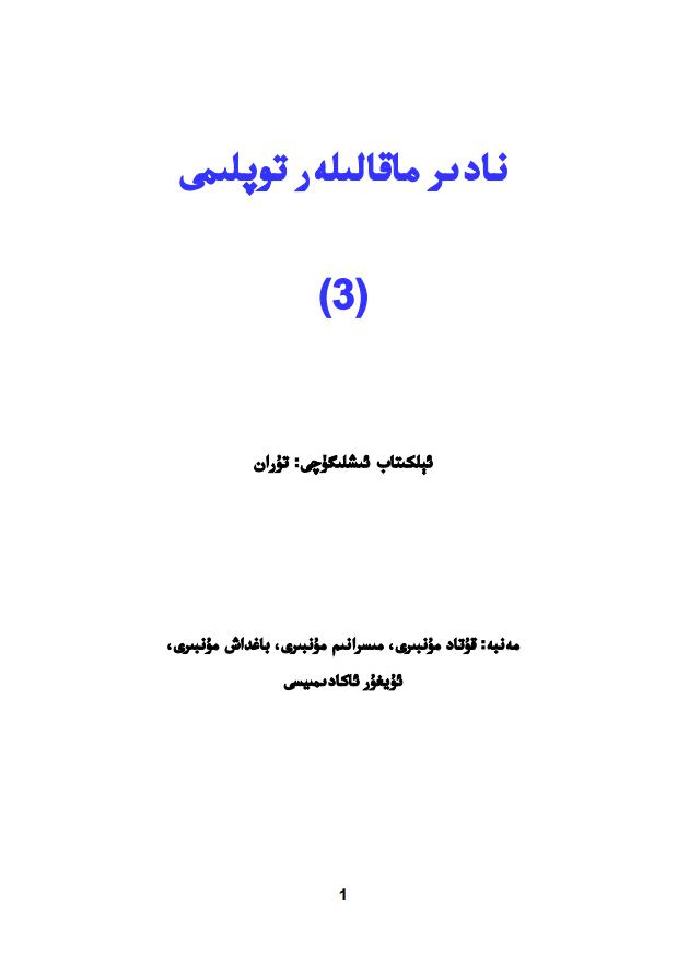 Nadir maqaliler toplimi 03 - نادىر ماقالىلەر توپلىمى (3)