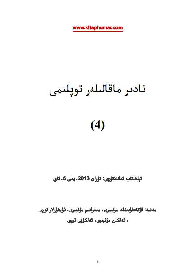 Nadir maqaliler toplimi 04 - نادىر ماقالىلەر توپلىمى (4)