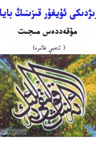 Parijdiki Uyghur qizining bayani e1504683281346 190x290 - پارىژدىكى ئۇيغۇر قىزىنىڭ بايانى (مۇقەددەس مىجىت)