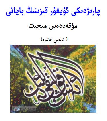 Parijdiki Uyghur qizining bayani e1504683281346 - پارىژدىكى ئۇيغۇر قىزىنىڭ بايانى (مۇقەددەس مىجىت)