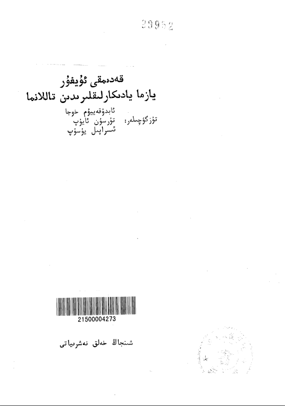 Qedimki Uyghur yazma yadika - قەدىمكى ئۇيغۇر يازما يادىكارلىقلىرىدىن تاللانما