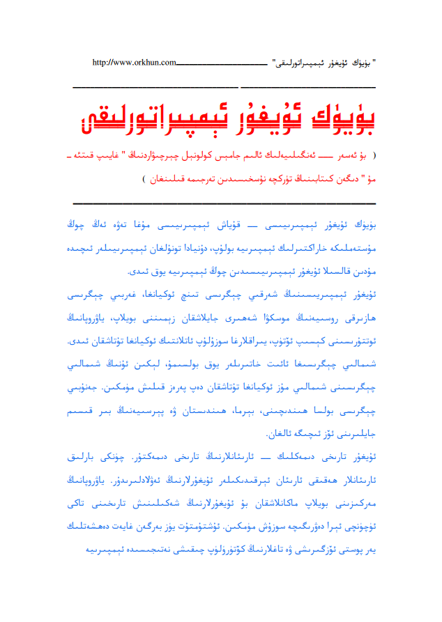Uyghur Imperatorliqi - بۈيۈك ئۇيغۇر ئېمپىراتورلۇقى