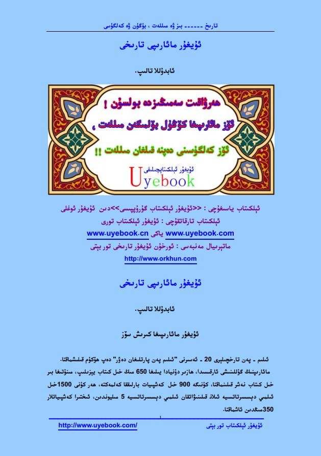 Uyghur Maaripi Tarixi - ئۇيغۇر مائارىپى تارىخى (ئابدۇللا تالىپ)