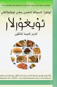 Uyghur Leghmen 190x290 - ئوتتۇرا ئاسىياغا لەغمەن بىلەن تونۇلىۋاتقان ئۇيغۇرلار