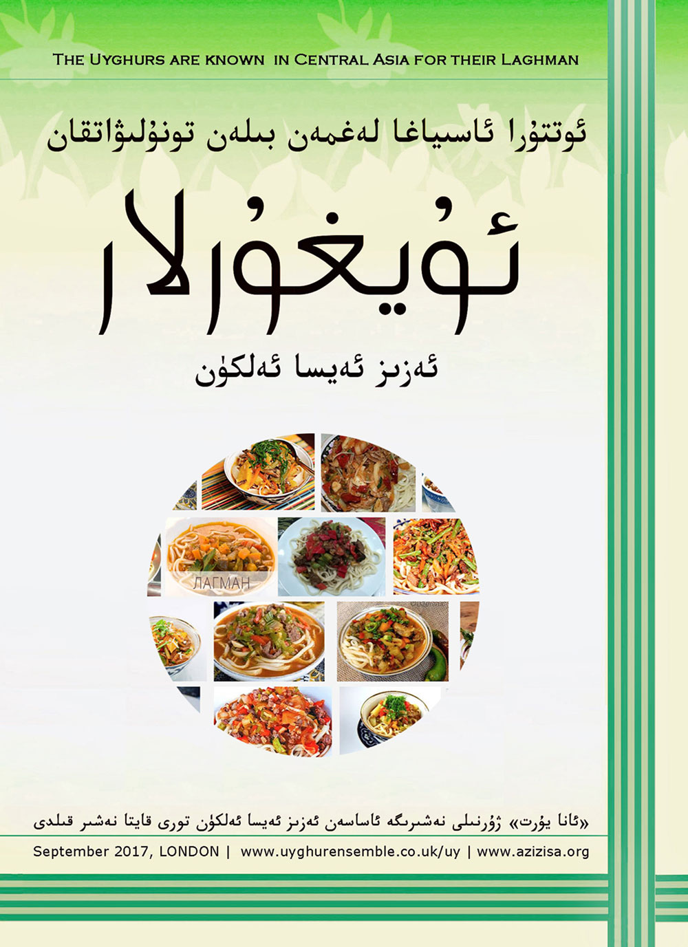 Uyghur Leghmen - ئوتتۇرا ئاسىياغا لەغمەن بىلەن تونۇلىۋاتقان ئۇيغۇرلار