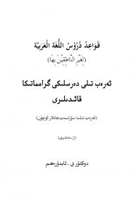 arab tili gramatikisi qaydiliri 190x290 - ئەرەب تىلى گرامماتىكىسى قائىدىلىرى دەرىسلىكى-(دوكتۇر ف. ئابدۇرەھىم)