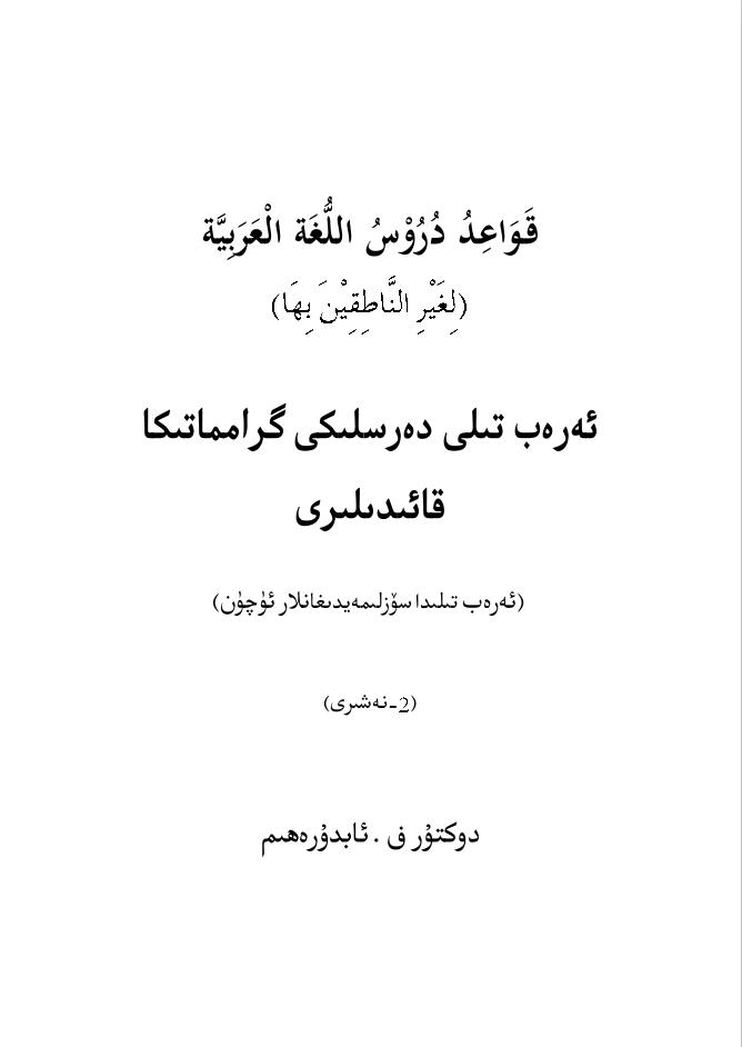 arab tili gramatikisi qaydiliri - ئەرەب تىلى گرامماتىكىسى قائىدىلىرى دەرىسلىكى-(دوكتۇر ف. ئابدۇرەھىم)