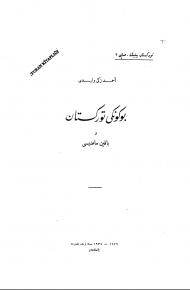 bugunki turkistan 190x290 - بۈگۈنكى تۈركىستان-(زەكىي ۋەلىد)