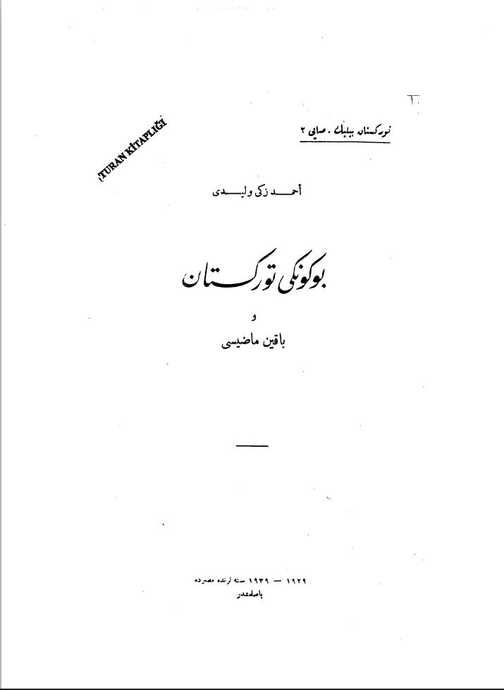 bugunki turkistan - بۈگۈنكى تۈركىستان-(زەكىي ۋەلىد)
