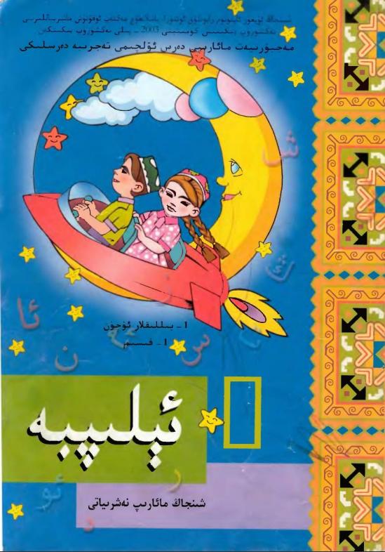 ئېلىپبە(2003-يىل نەشىرى), ئېلكىتاب تورى