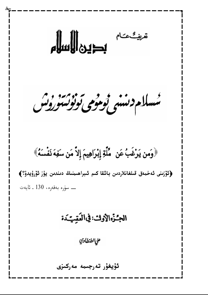 islam dinini ommi tunushturush - ئىسلام دىنىنى ئومۇمى تۇنۇشتۇرۇش
