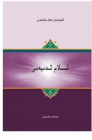 islam idyisi 190x290 - ئىسلام ئىدىيەسى-ئابدۇراھمان جامال كاشىغەرىي