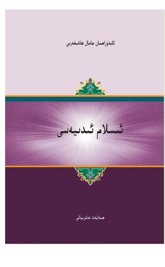 islam idyisi - ئىسلام ئىدىيەسى-ئابدۇراھمان جامال كاشىغەرىي