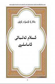 islam talimati asasliri 190x290 - ئىسلام تەلىماتى ئاساسلىرى-ئىبنى ئابدۇقادىر ئابىد