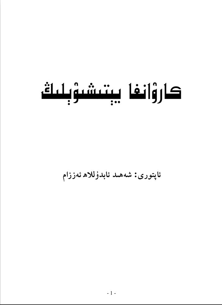 karwan - كارۋانغا يېتىشۋېلىڭ-(شەھىد ئابدۇللاھ ئەززام)