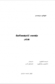muhammed alayhisalamning hayati 190x290 - مۇھەممەد ئەلەيھىسالامنىڭ ھاياتى-(ئەبۇبەكرى سىراجىددىن)
