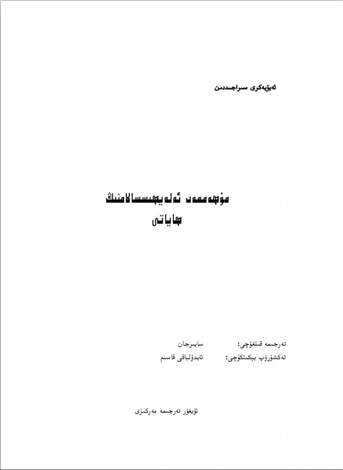 muhammed alayhisalamning hayati 700x960 - مۇھەممەد ئەلەيھىسالامنىڭ ھاياتى-(ئەبۇبەكرى سىراجىددىن)