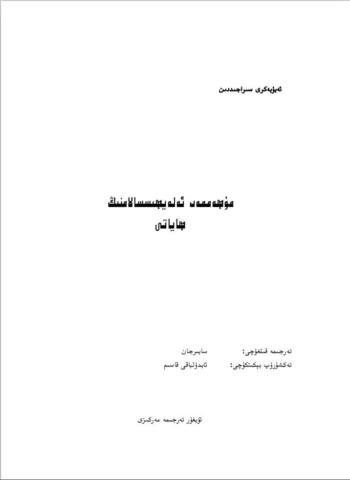muhammed alayhisalamning hayati - مۇھەممەد ئەلەيھىسالامنىڭ ھاياتى-(ئەبۇبەكرى سىراجىددىن)