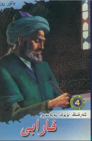 sheriq paylasopi farabi 190x290 - شەرقنىڭ بۈيۈك پەيلاسوپى فارابى-(باتۇر روزى)