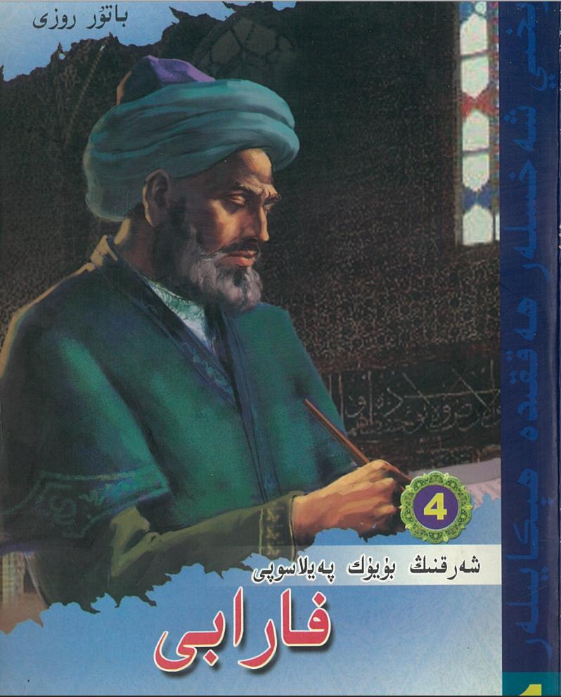 sheriq paylasopi farabi - شەرقنىڭ بۈيۈك پەيلاسوپى فارابى-(باتۇر روزى)