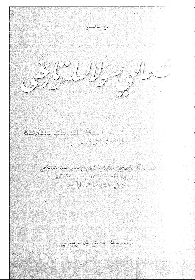 shimali sulaliler tarixi - شىمالىي سۇلالىلەر تارىخى-(لى يەنشۇ)