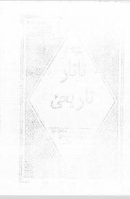 tatar tarixi 190x290 - تاتار تارىخى-غ. غەزيز