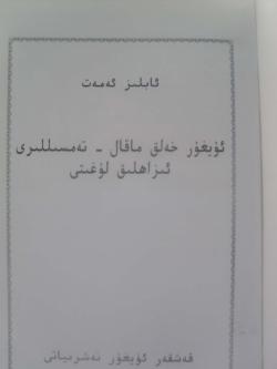 temsiller izahliq lughiti 250x333 - ئۇيغۇر خەلق ماقال - تەمسىللىرى ئىزاھلىق لۇغىتى