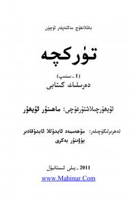 turkce Uygurca 190x290 - تۈركچە 1- سىنىپ دەرسلىكى (تۈركچە-ئۇيغۇرچە ئېلكىتاپ)