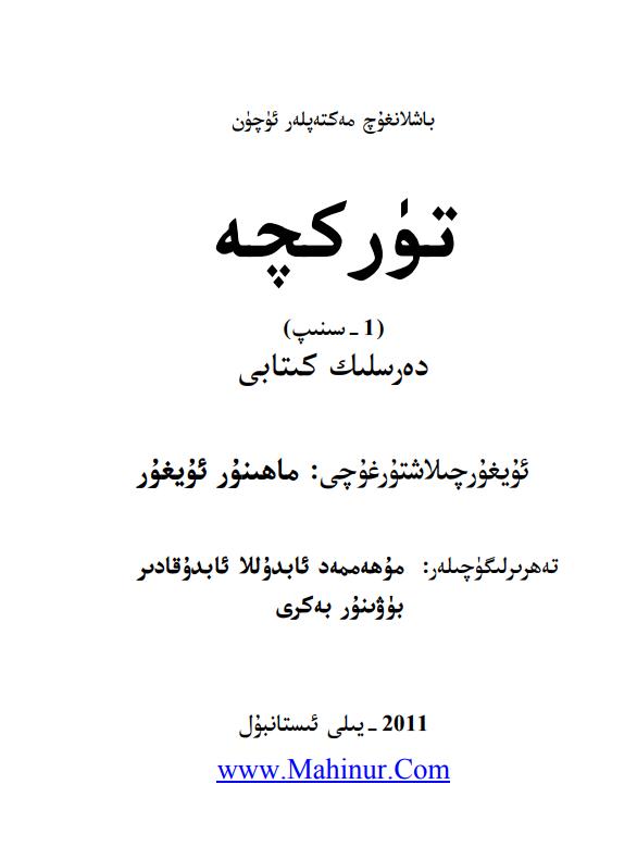 turkce Uygurca - تۈركچە 1- سىنىپ دەرسلىكى (تۈركچە-ئۇيغۇرچە ئېلكىتاپ)
