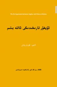 uyghur tarixidiki alte bitim 190x290 - ئۇيغۇر تارىخىدىكى ئالتە بىتىم-(قۇربان ۋەلى)