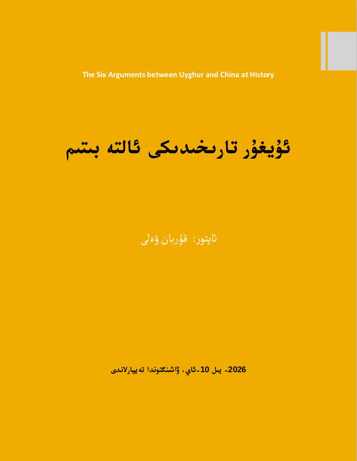 uyghur tarixidiki alte bitim - ئۇيغۇر تارىخىدىكى ئالتە بىتىم-(قۇربان ۋەلى)