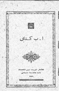 uyghur tili elipbesi 1936 190x290 - ئۇيغۇر تىلى ئېلىپبەسى(1936-يىل، قەشقەر)