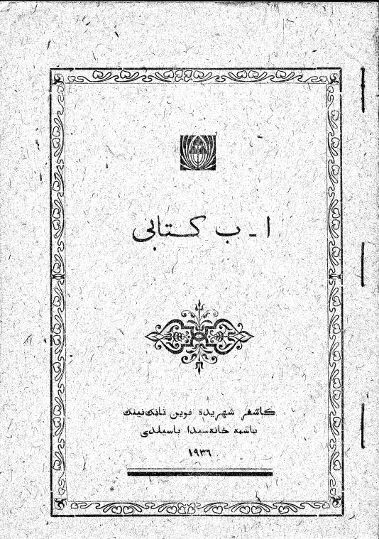 uyghur tili elipbesi 1936 - ئۇيغۇر تىلى ئېلىپبەسى(1936-يىل، قەشقەر)