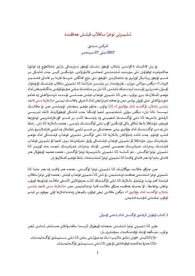 uyghur tilini qoghdash UEY - تىلىمىزنى توغرا ساقلاپ قېلىش ھەققىدە (ئەركىن سىدىق)