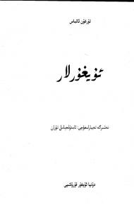 uyghurlar 190x290 - ئۇيغۇرلار-تۇرغۇن ئالماس (دۇنيا ئۇيغۇر قۇرۇلتىيى)