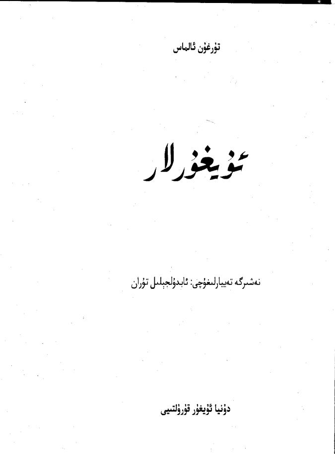 uyghurlar - ئۇيغۇرلار-تۇرغۇن ئالماس (دۇنيا ئۇيغۇر قۇرۇلتىيى)
