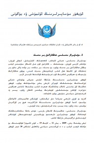 Uyghur Musapirlirining tmüshi we Bügüni 190x290 - ئۇيغۇر مۇساپىرلىرىنىڭ ئۆتمۈشى ۋە بۈگۈنى