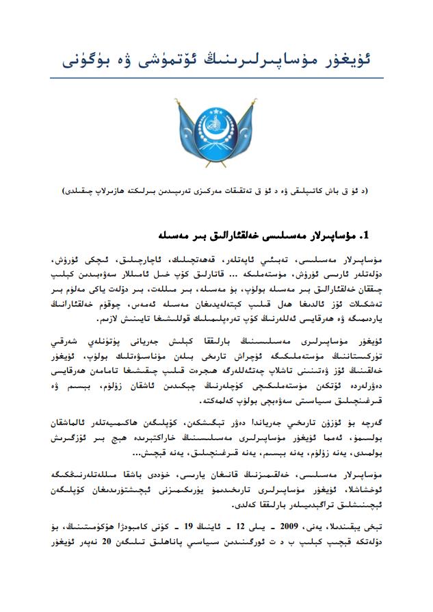 Uyghur Musapirlirining tmüshi we Bügüni - ئۇيغۇر مۇساپىرلىرىنىڭ ئۆتمۈشى ۋە بۈگۈنى