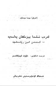 arab tilda yezilghan pelsepe 190x290 - ئەرەب تىلىدا يېزىلغان پەلسەپە-(مۇسا مۇساۋى)