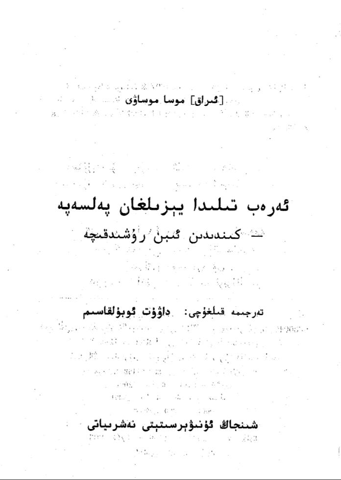 arab tilda yezilghan pelsepe - ئەرەب تىلىدا يېزىلغان پەلسەپە-(مۇسا مۇساۋى)