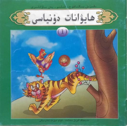 haywanat dunyasi - قىزىل يىڭناغۇچ ئىلىم-پەن ساۋاتلىرى(1) : ھايۋانات دۇنياسى