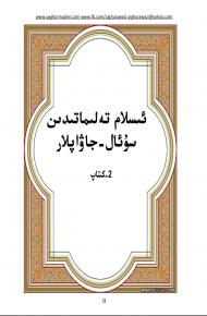 islam talimatidin sual jawablar 190x290 - ئىسلام تەلىماتىدىن سۇئال-جاۋابلار(2-كىتاب)-(ئىبنى ئابدۇقادىر ئابىد)