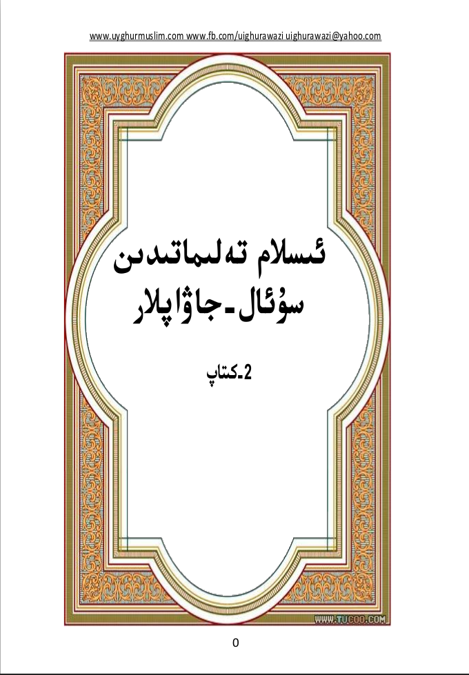 islam talimatidin sual jawablar - ئىسلام تەلىماتىدىن سۇئال-جاۋابلار(2-كىتاب)-(ئىبنى ئابدۇقادىر ئابىد)