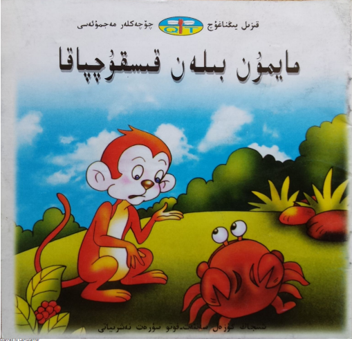 maymun bilen qisquchpaqa - قىزىل يىڭناغۇچ چۆچەكلەر مەجمۇئەسى(8) : مايمۇن بىلەن قىسقۇچپاقا